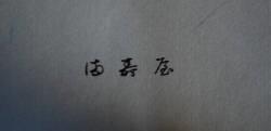 満寿屋 MONOKAKI_e0200879_12495486.png