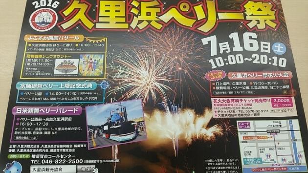 2016年 久里浜ペリー来航祭_d0092901_23361917.jpg