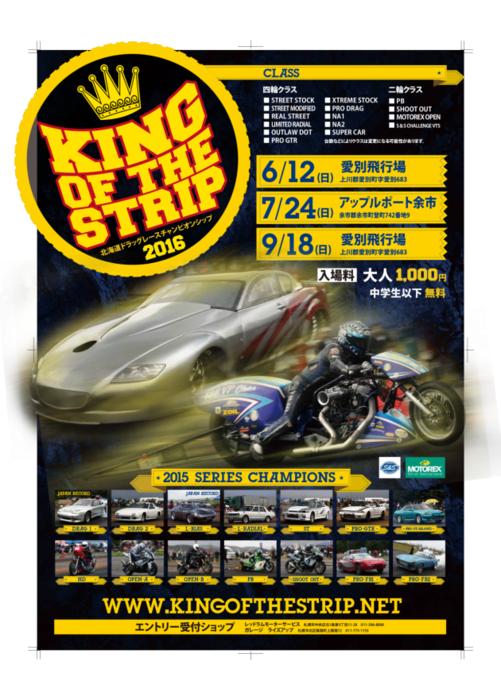king of the strip 2016.7.24 第2戦 アップルポート余市 タイムスケジュール!!_c0226202_18394034.png
