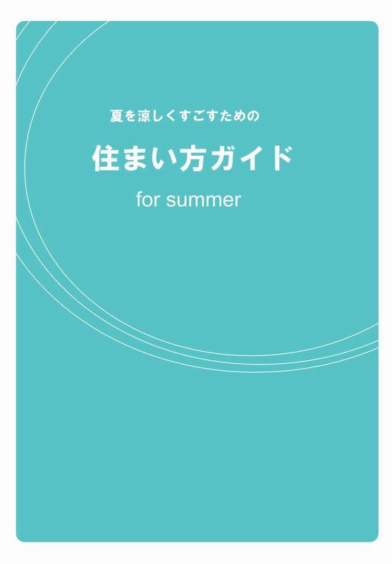夏の住まい方ガイド_b0131012_10165718.jpg