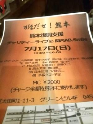 「がまだせ!熊本」復興支援 チャリティーライブ:横浜関内_f0205317_791946.jpg