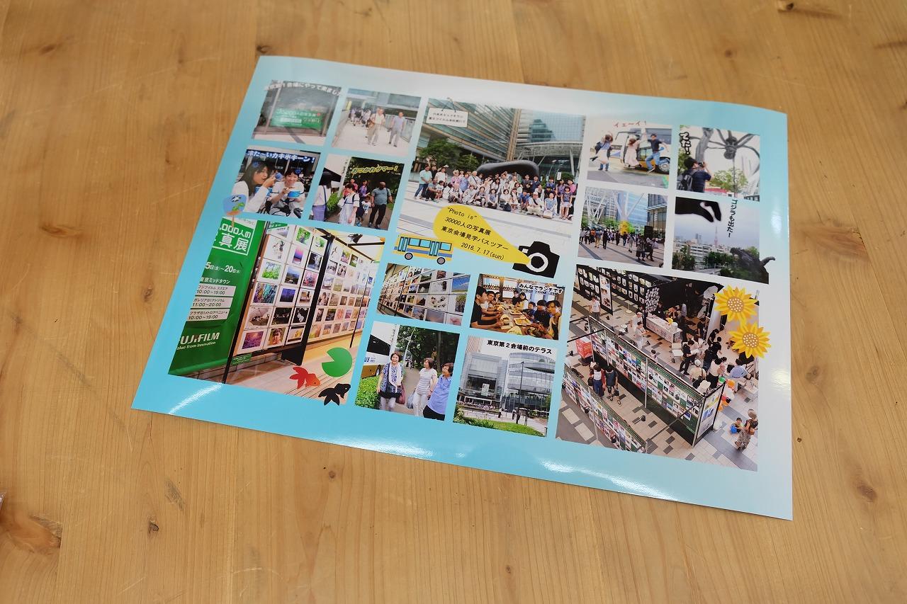 3万人の写真展見学に東京へ!_f0221724_13141861.jpg