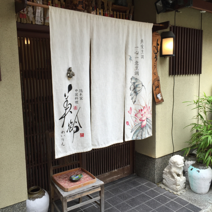 京都の中華料理_c0223630_23580332.jpg
