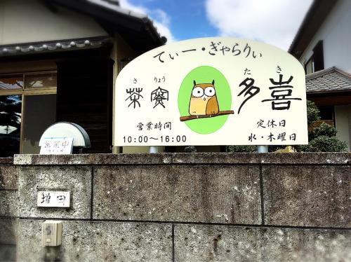 茶寮 多喜 (さりょう  たき)_e0292546_03260014.jpg