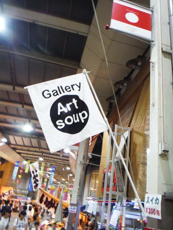 ギャラリーアートスープ企画展「夏の星まつり」PARTⅡ(The exhibition landscape PARTⅡ)_e0224057_1841379.jpg