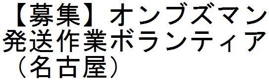 【募集】オンブズマン 発送作業ボランティア(名古屋)_d0011701_139640.jpg
