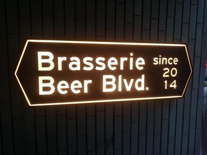 7/16 Brasserie Beer Blvd. (ブラッセリー ビア ブルヴァード) @新橋_b0042308_1165426.jpg