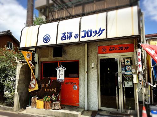 西澤コロッケ店_e0292546_23013712.jpg