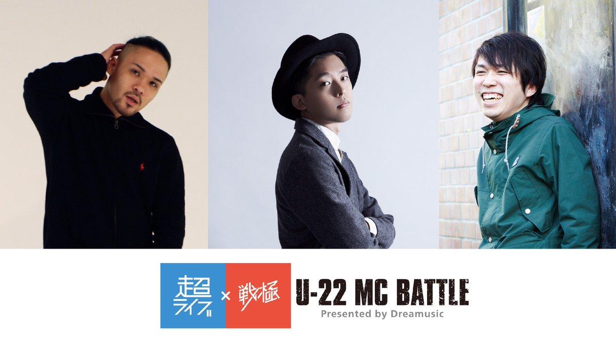 7/19(火)「超ライブ×戦極TV〜U22 MCバトル特別番組〜」 HARAJUKU Abema Studio_e0246863_15474580.jpg