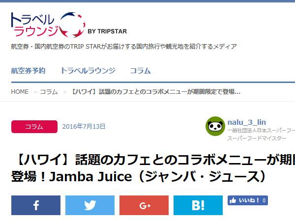 Jamba Juiceの記事をアップしました_c0152767_1726531.jpg