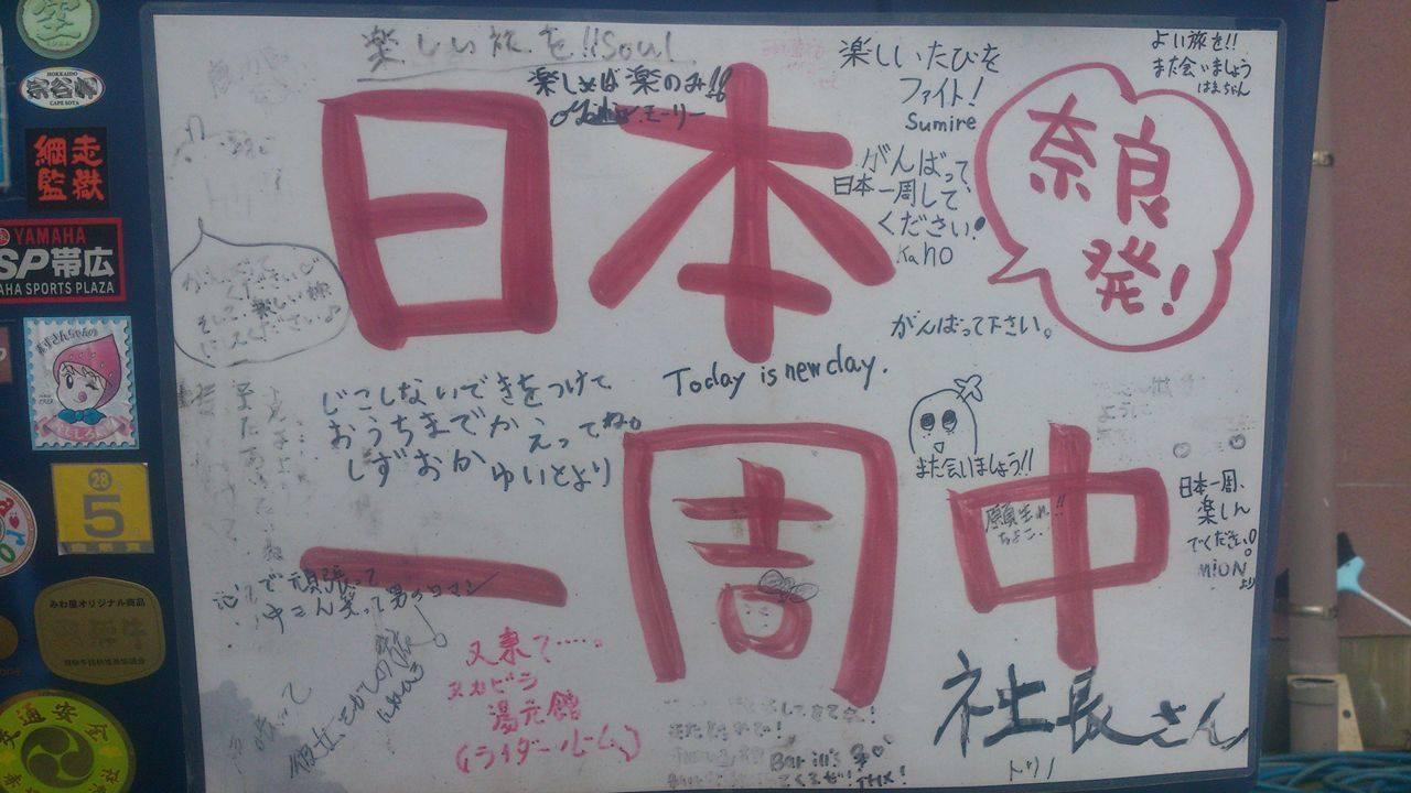 日本一周中のロジーさん来島!!!_e0337772_23104780.jpg