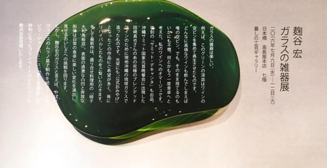 麹谷宏先生の『ガラスの雑器展』へ_a0138976_1651749.jpg