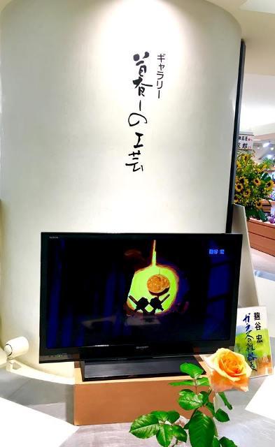 麹谷宏先生の『ガラスの雑器展』へ_a0138976_16532068.jpg