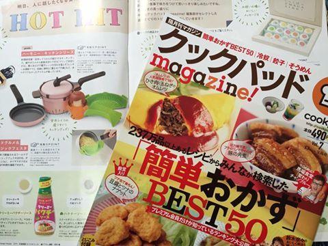 「クックパッドmagazine!」でハーモニー・キッチンシリーズが紹介されました!_d0339678_09495463.jpg