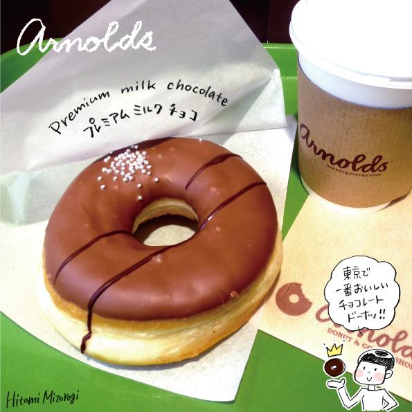 アーノルドの「プレミアムミルクチョコ」_d0272182_22044098.jpg