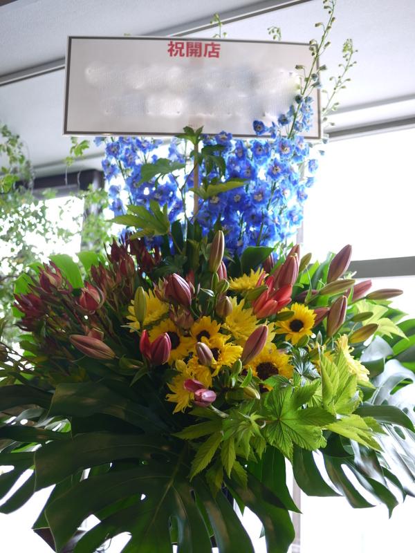 南4西6にオープンのオイスターバーにスタンド花。「スタイリッシュ、オシャレに」。_b0171193_21070387.jpg