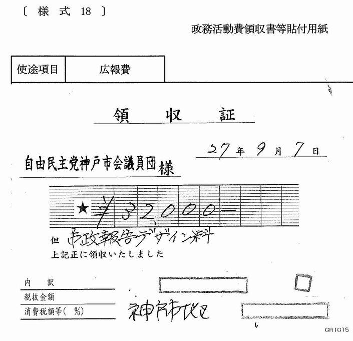 神戸市議会政務活動費 ネットに領収書公開も支出先個人名非公開に変更_d0011701_22581121.jpg
