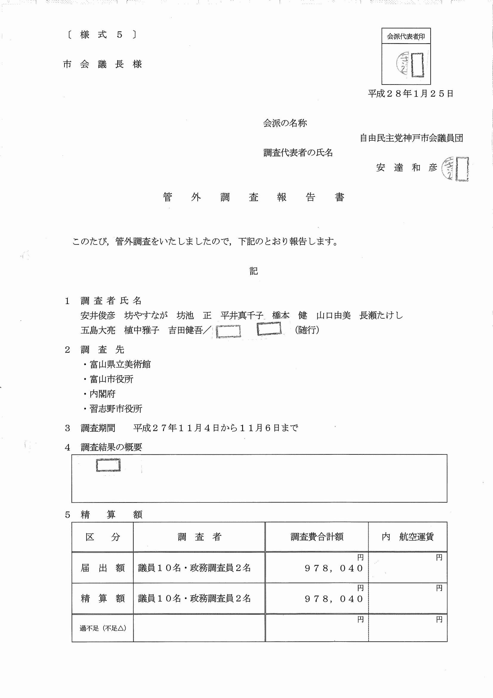 神戸市議会政務活動費 ネットに領収書公開も支出先個人名非公開に変更_d0011701_22582338.jpg