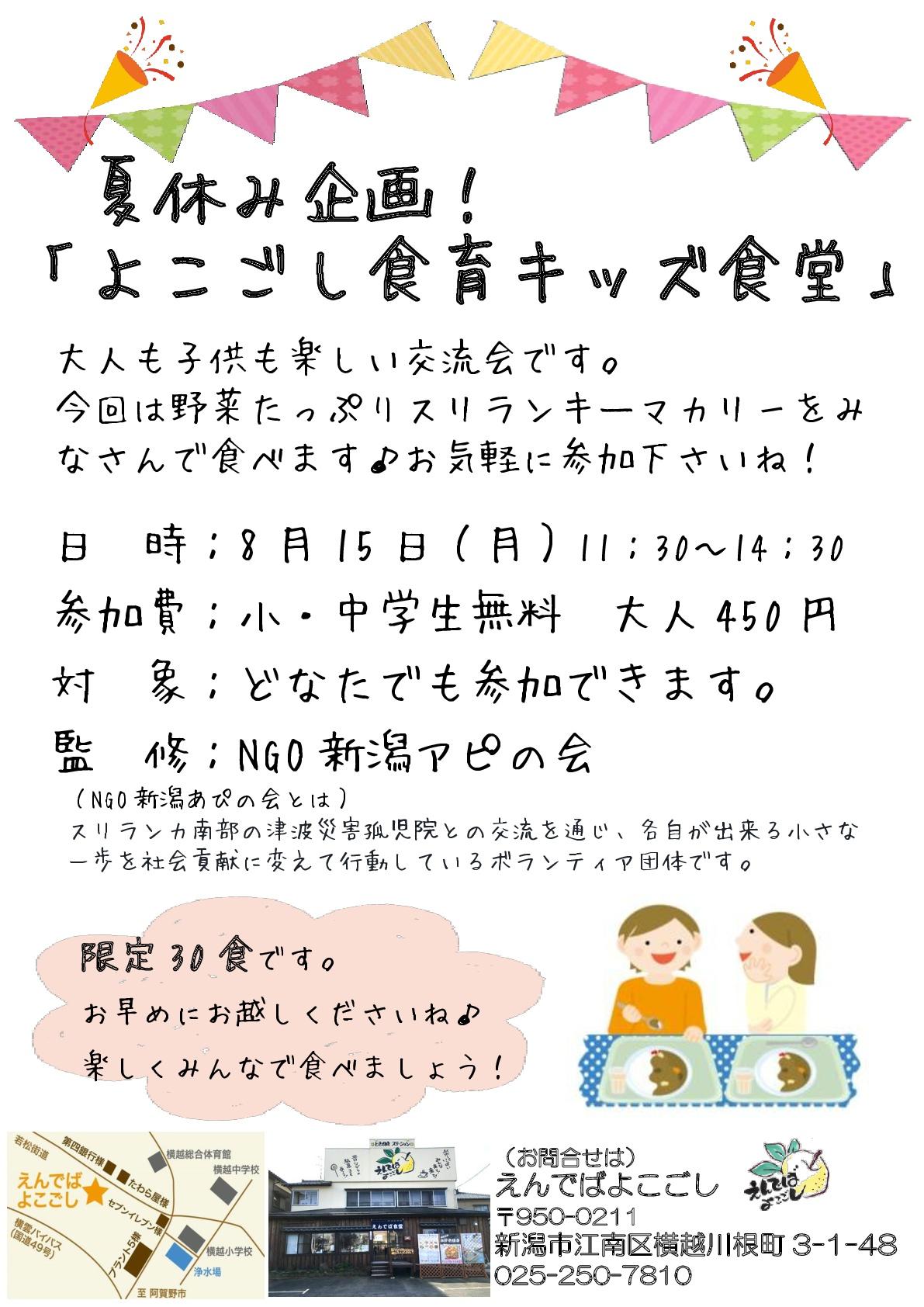 えんでば元気通信2016.8月完成&イベント情報_f0309404_2319661.jpg