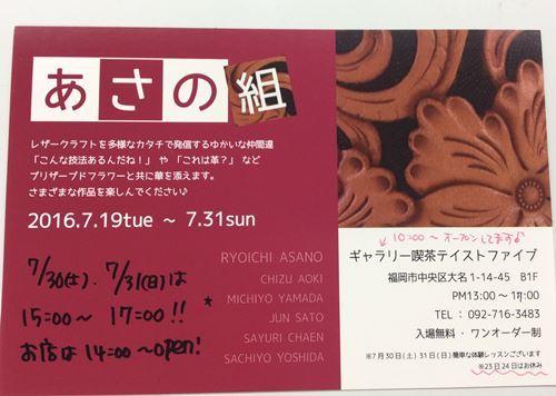 レザークラフト展示会_c0357605_17174166.jpg