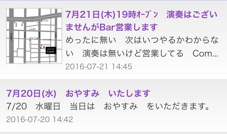 広島  Jazzlive comin  本日は  おやすみ です。_b0115606_11001316.jpeg