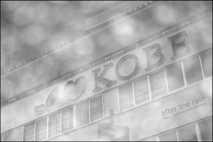 雨上がりの「I LOVE KOBE」_f0100215_01162998.jpg