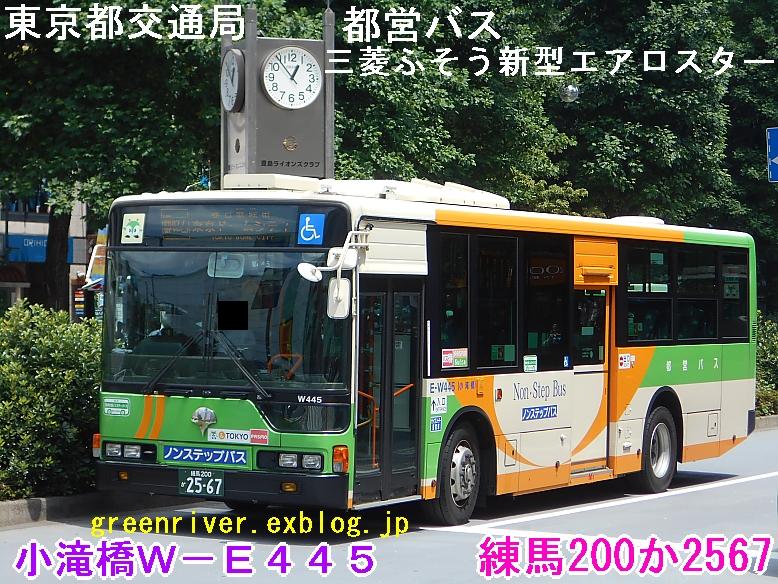東京都交通局 E-W445_e0004218_19465773.jpg
