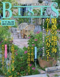 雑誌『ビズ』夏号2016年_c0213220_540385.jpg