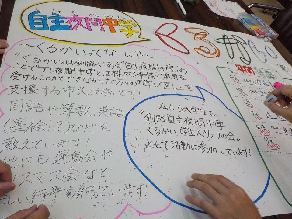 2016年7月19日(火) 学習会_f0202120_08275949.jpg