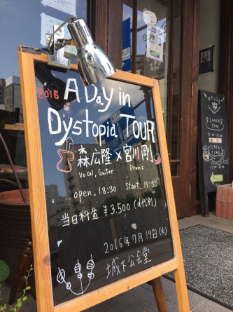 A Day in Dystopia TOUR 8 岡山 城下公会堂_f0181924_01444852.jpg