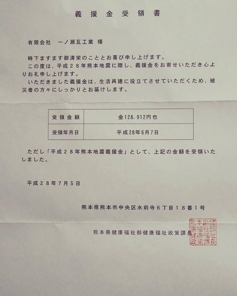 熊本へ義援金を送りました_b0242734_148353.jpg