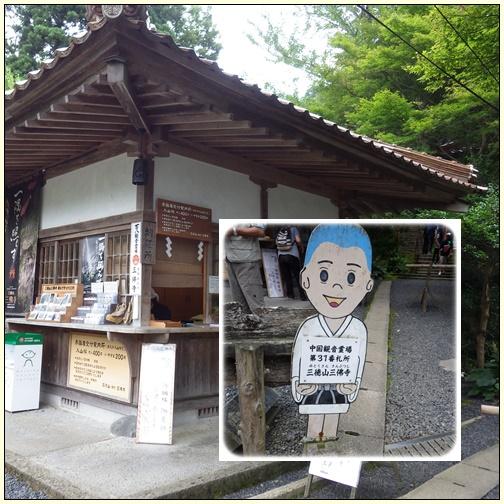 三徳山・投入堂_e0164643_14212152.jpg