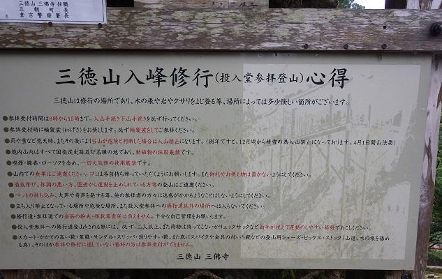 三徳山・投入堂_e0164643_1442893.jpg
