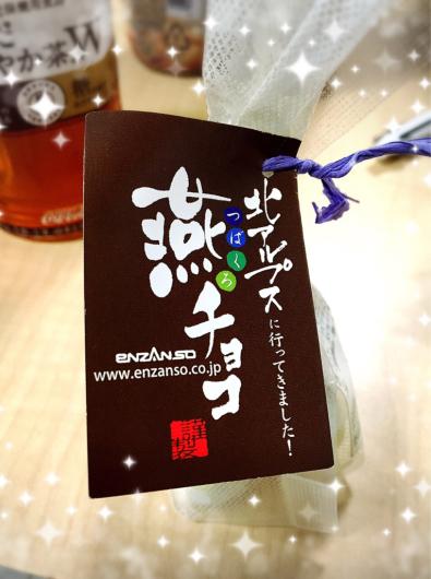 二百名山のお土産チョコ♪_f0183846_09105622.jpg