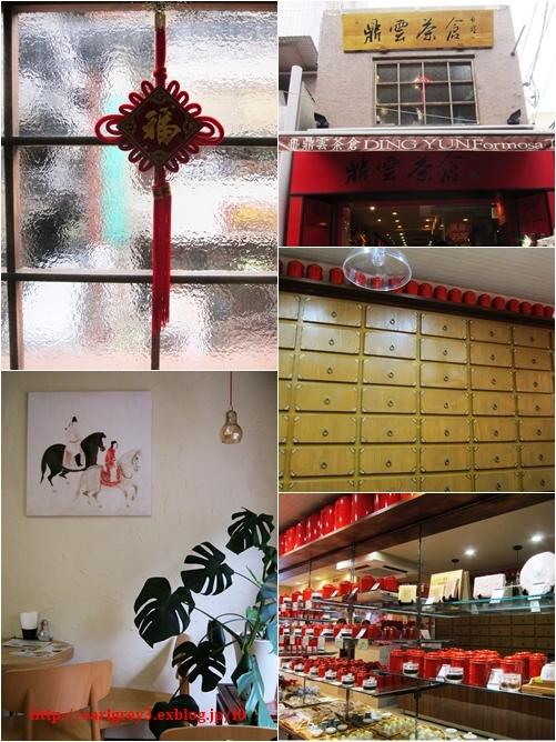 中華街 TEI UN CHA KURA_d0353281_00140654.jpg