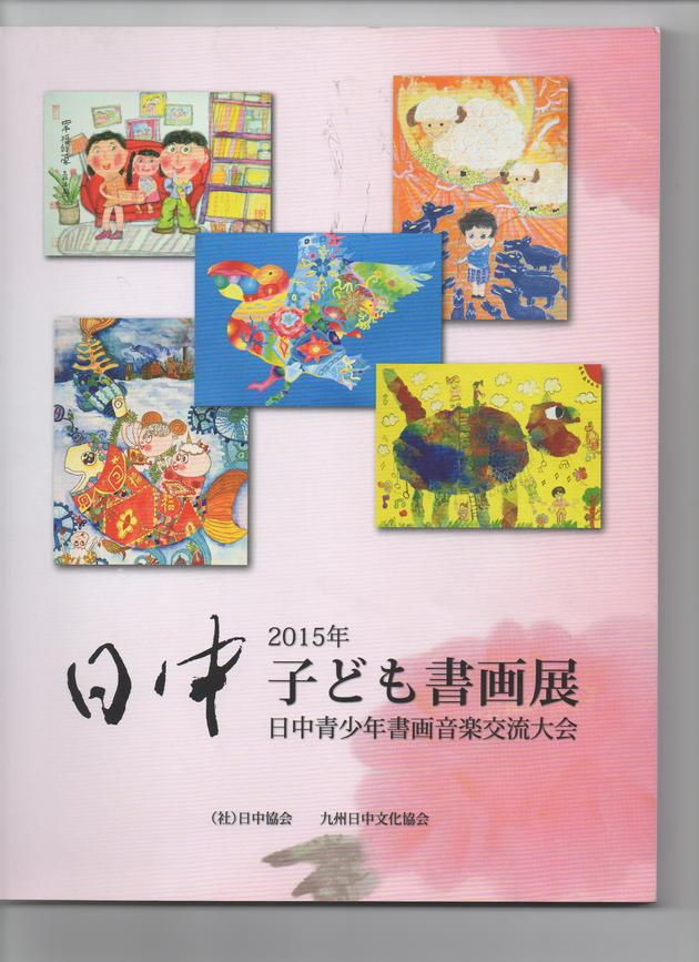 2016日中子ども書画展、九博エントランスホールにて_d0325708_1012238.jpg