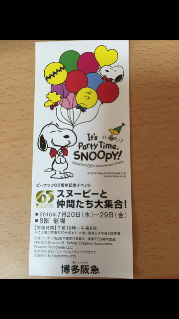 SNOOPY♡_f0085810_17421766.png