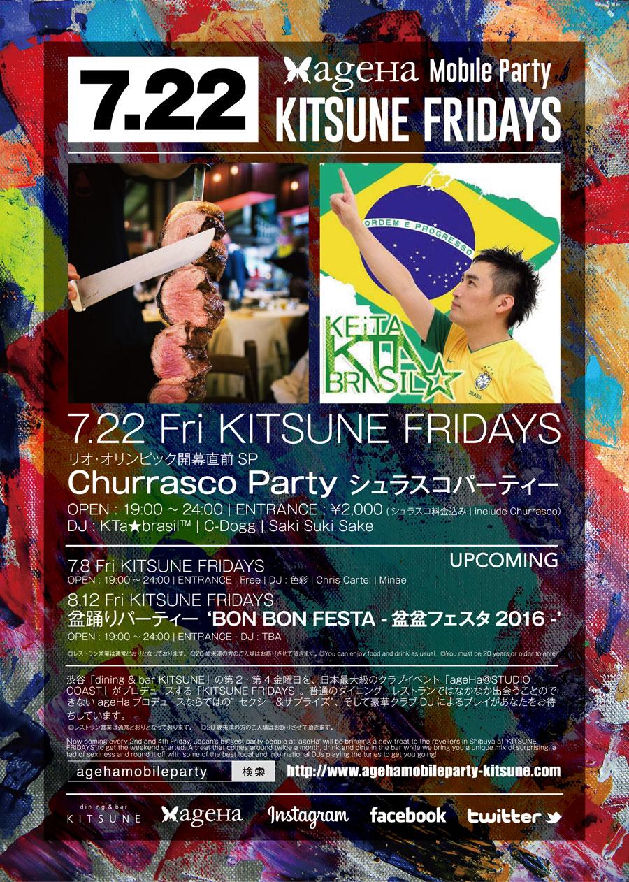 "7/22❤(FRI)\""Brasilian Churrasco&DJ Party!!!\"" @barKITSUNE Shibuya,Tokyo 19:00-24:00 >>_b0032617_9514973.jpg"