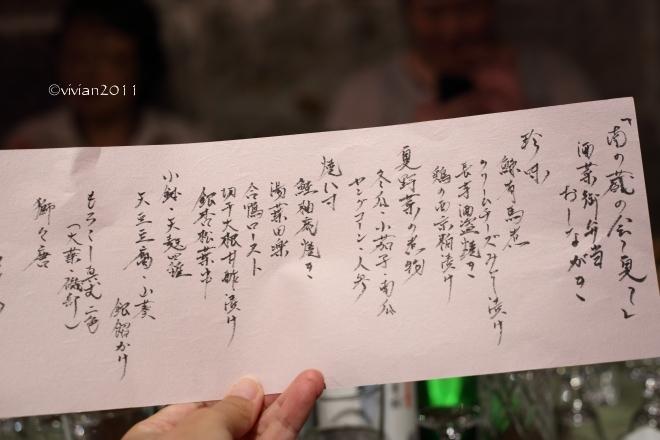 南の蔵の会 ~2016夏~ in 四季桜_e0227942_19495755.jpg