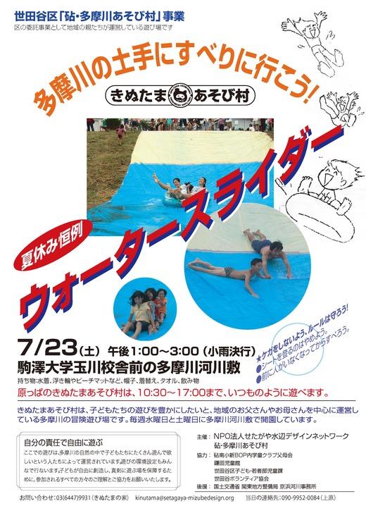 7月23日(土) ウォータースライダー&原っぱ 同時開催_c0120851_21212876.jpg