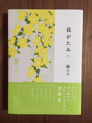 「花がたみ」 春 夏 秋 冬  樹らん著 近代文藝社_e0182479_22115669.jpg