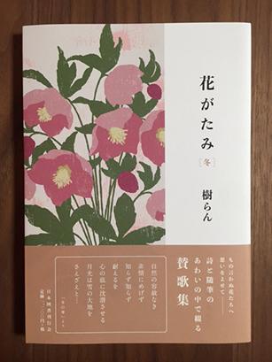 「花がたみ」 春 夏 秋 冬  樹らん著 近代文藝社_e0182479_222147.jpg