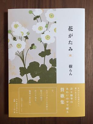 「花がたみ」 春 夏 秋 冬  樹らん著 近代文藝社_e0182479_222192.jpg