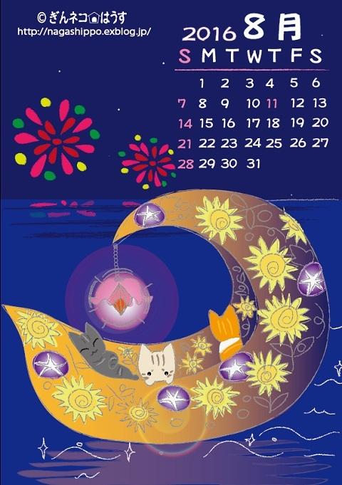 ぎんネコ☆はうす カレンダー8月_a0333195_09305413.jpg