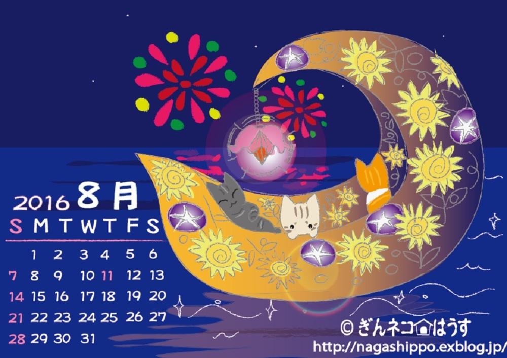 ぎんネコ☆はうす カレンダー8月_a0333195_09310651.jpg