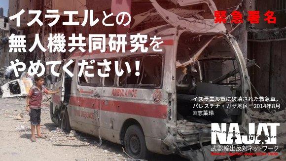 「日本政府は、イスラエルとの無人機共同研究をやめてください!」_c0024539_6484075.jpg