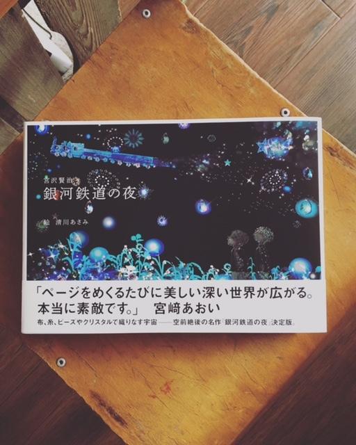 7月の「青と夜ノ空セレクト便」で送った本2_c0328441_14582316.jpg