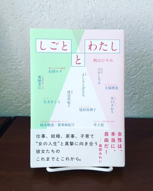 7月の「青と夜ノ空セレクト便」で送った本4_c0328441_15332100.jpg