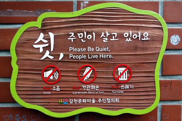 甘川文化村 カムチョンムナマウル(2) 釜山市甘川洞 2016年7月 釜山の旅(2) _f0117059_2173449.jpg