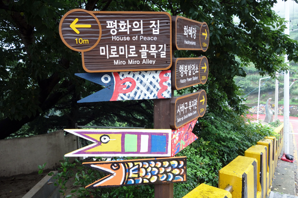 甘川文化村 カムチョンムナマウル(2) 釜山市甘川洞 2016年7月 釜山の旅(2) _f0117059_2175593.jpg